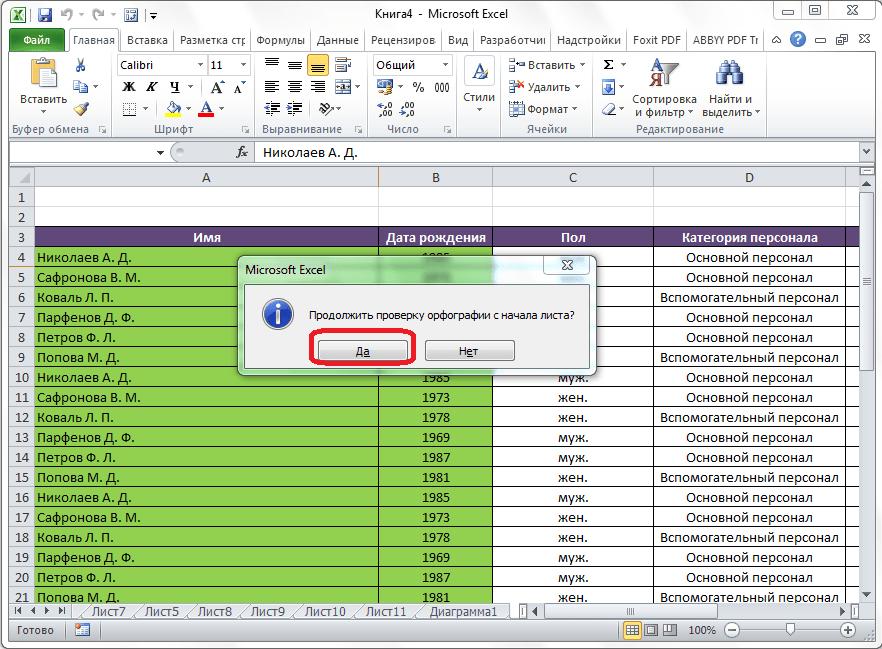 Проверка текста на ошибки в Microsoft Excel