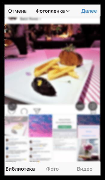 Публикация фотографии в Instagram