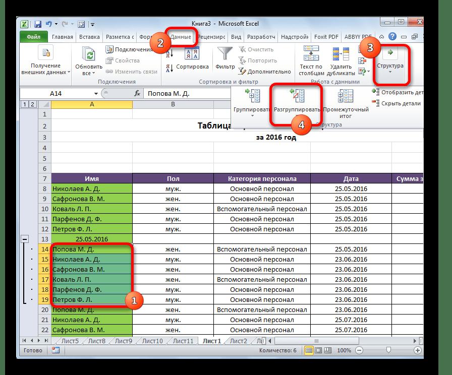 Разгруппирование в Microsoft Excel