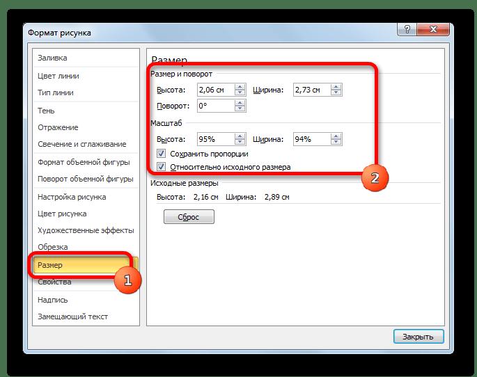 Размер изображения в Microsoft Excel