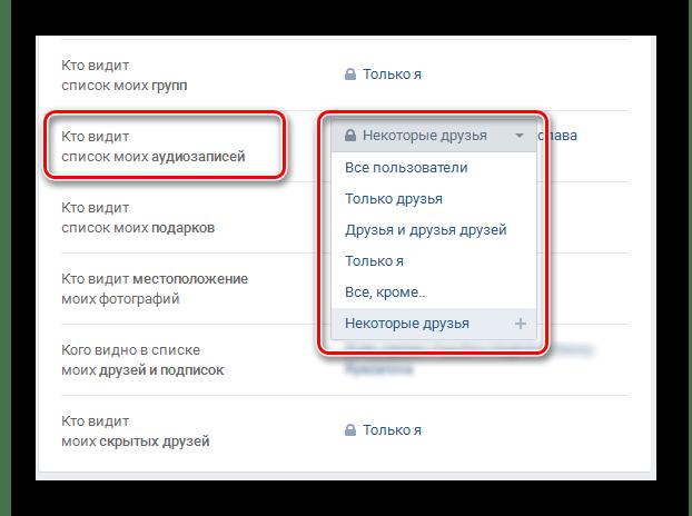 Редактирование настроек приватности аудиозаписей страницы ВКонтакте