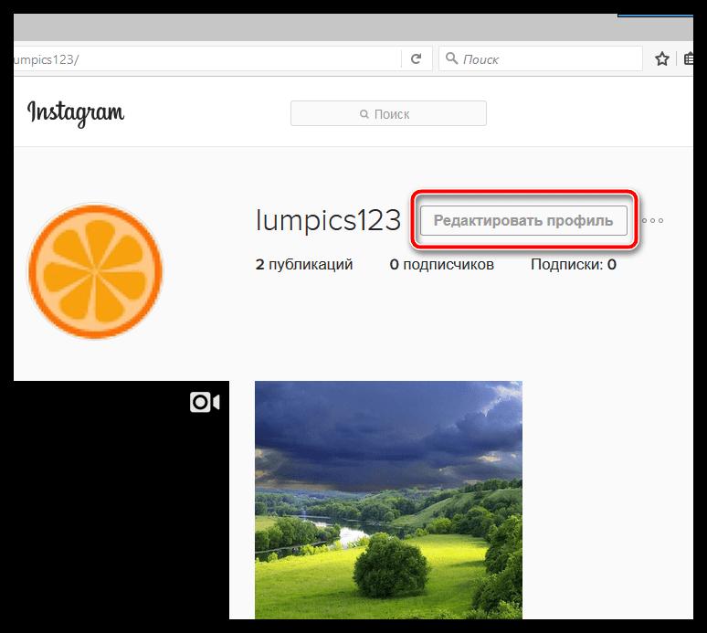 Редактирование профиля в веб-версии Instagram