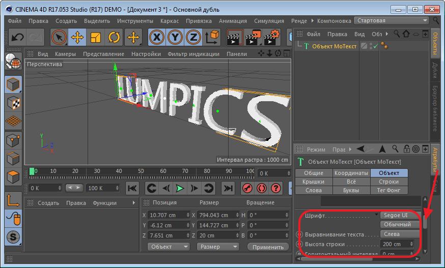 Редактирование размера и шрифта текста в программе Cinema 4D