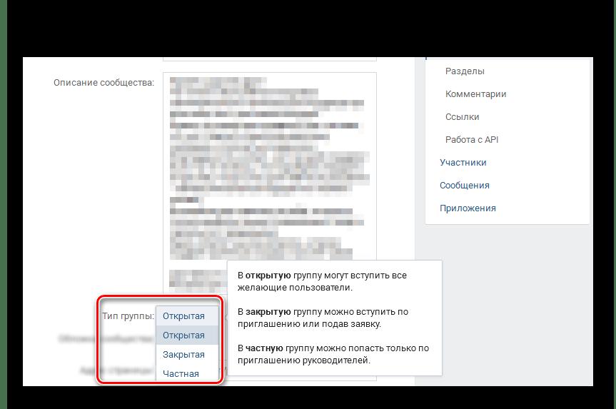 Редактирование типа группы ВКонтакте