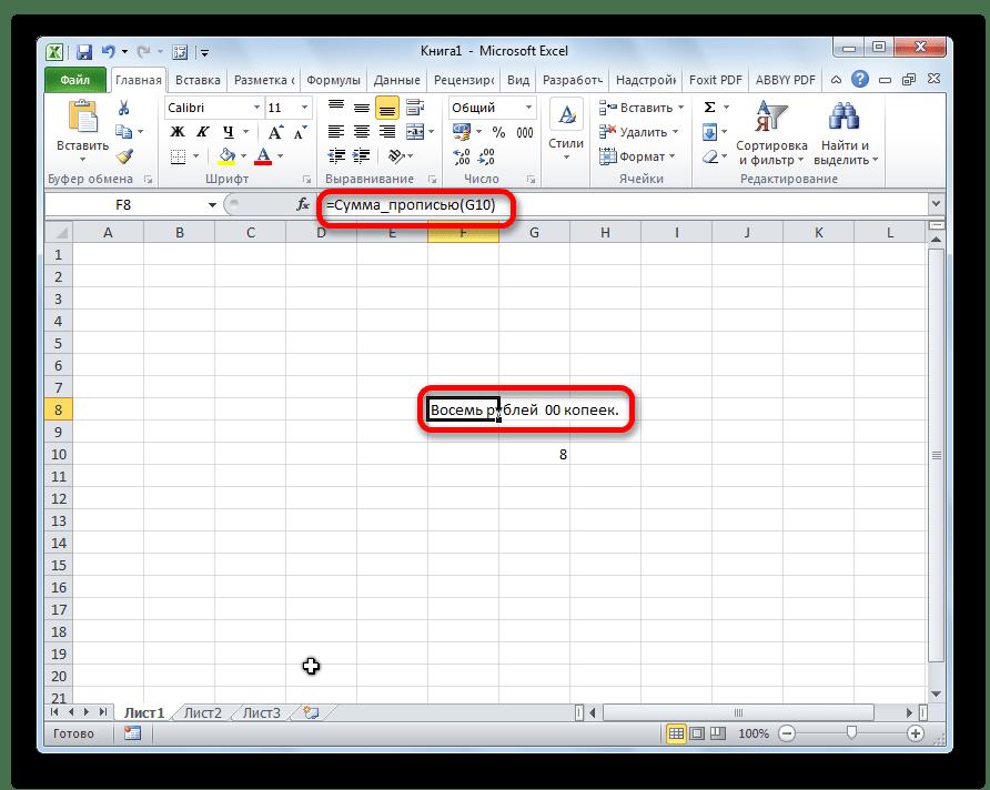 Результат функции сумма_прописью в Microsoft Excel
