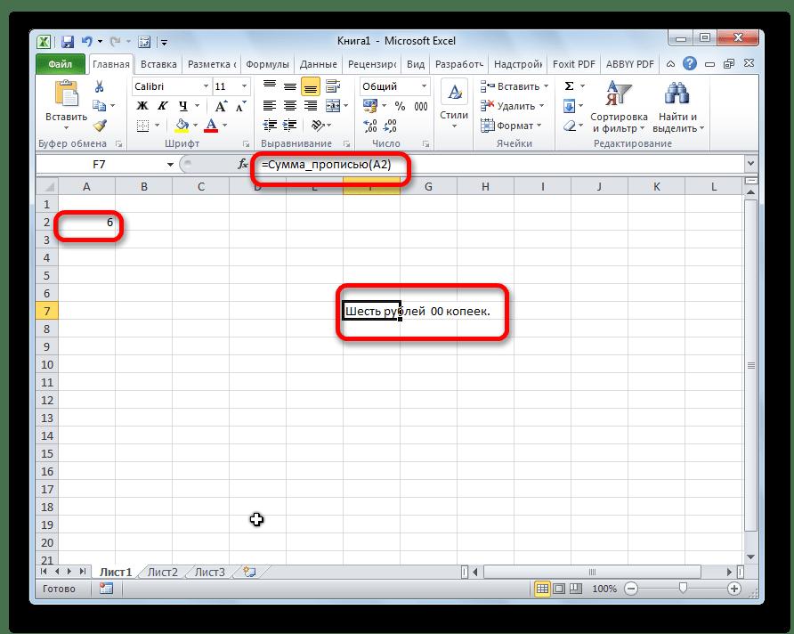 Результат функции записанной вручную с координатами ячеек в Microsoft Excel