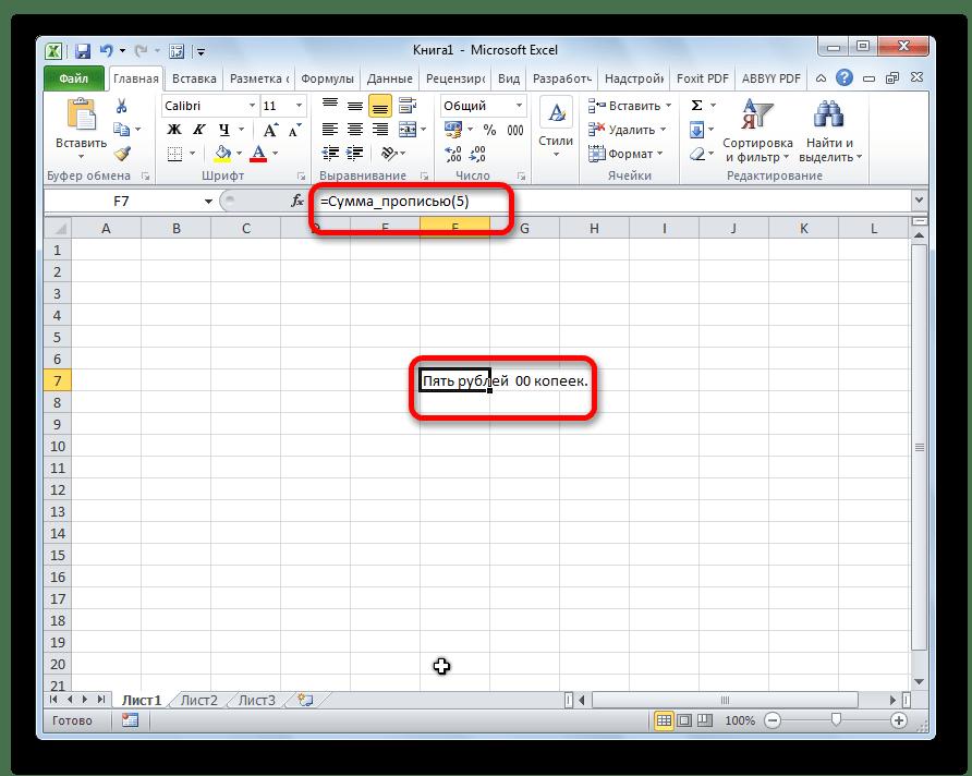 Результат функции записанной вручную в Microsoft Excel