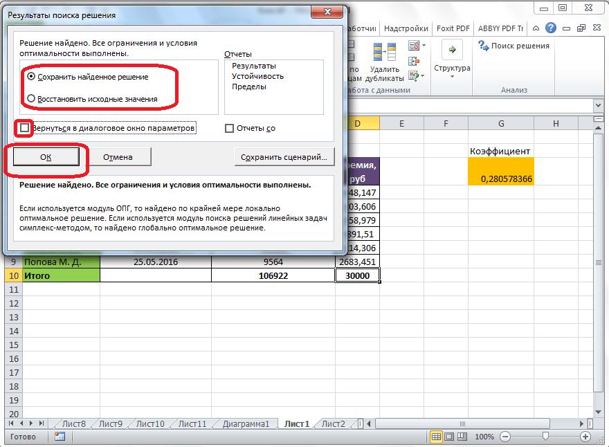 Результаты поиска решений в Microsoft Excel
