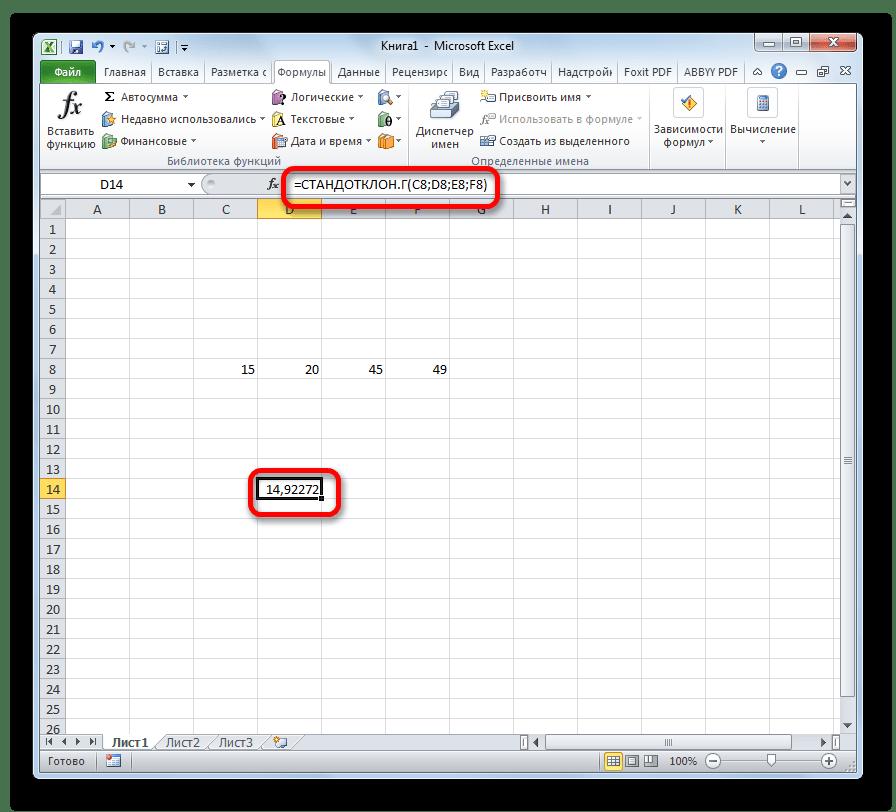 Результаты вычисления формулы в программе Microsoft Excel