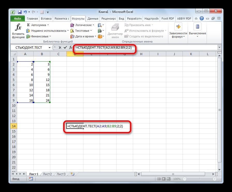 Ручной ввод функции СТЬЮДЕНТ.ТЕСТ в Microsoft Excel
