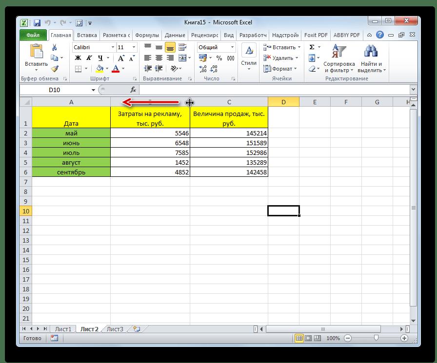 Сдвиг столбцов в Microsoft Excel