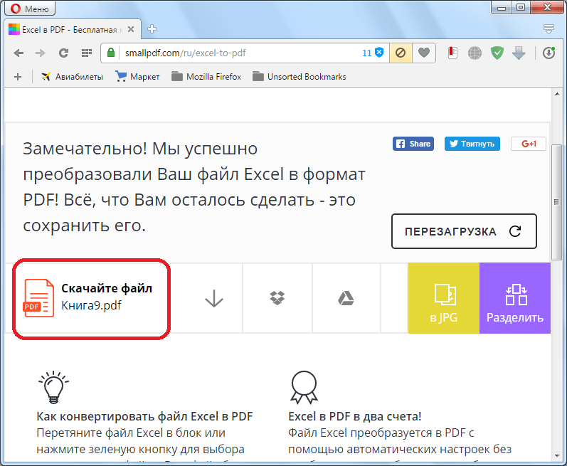 Скачивание файла на сайте SmallPDF