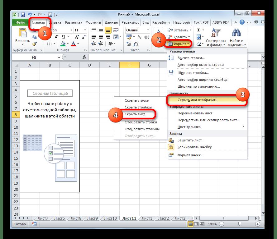 Скрытие через кнопку Формат в Microsoft Excel