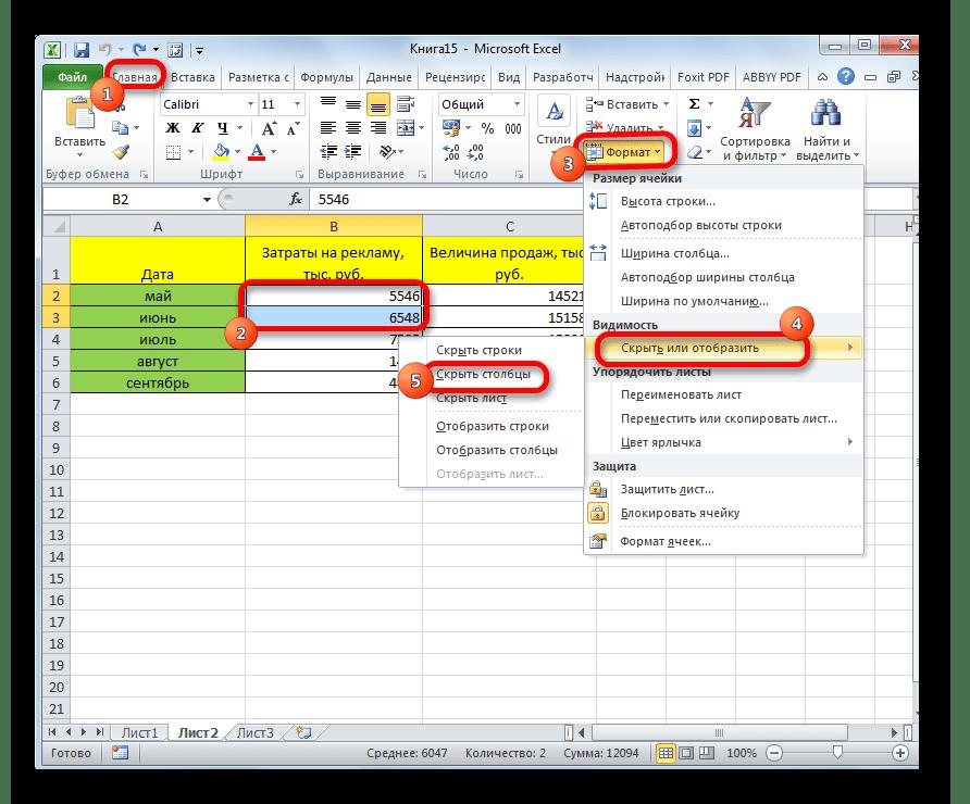 Скрытие через ленту в Microsoft Excel