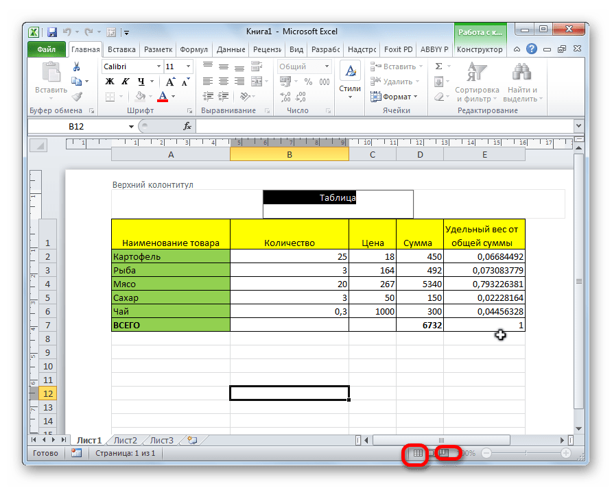 Скрытие колонтитула в Microsoft Excel