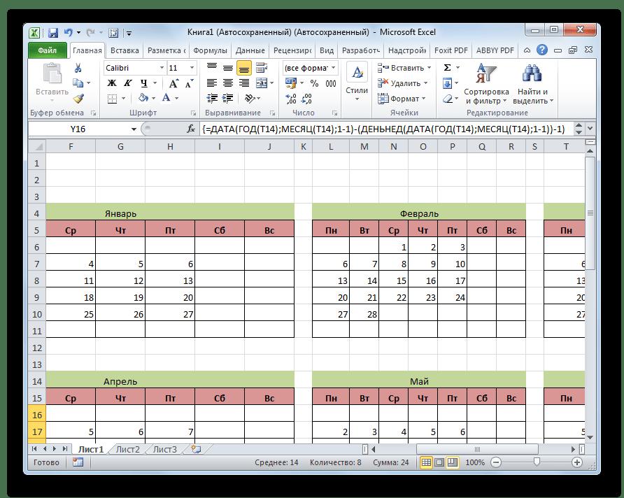 Скрытие лишних дат в Microsoft Excel