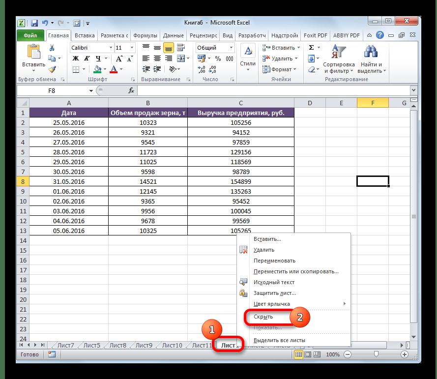 Скрытие листа в программе Microsoft Excel