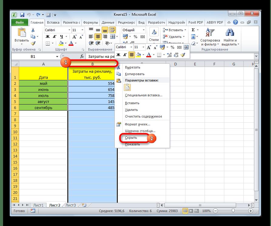 Скрытие столбца в Microsoft Excel
