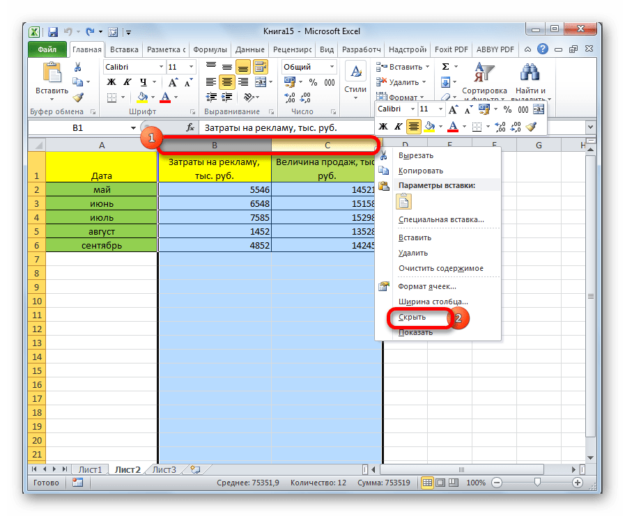 Скрытие столбцов в Microsoft Excel