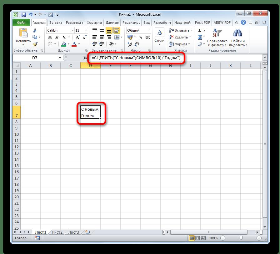 Слова перенесены при помощи фнкции в Microsoft Excel