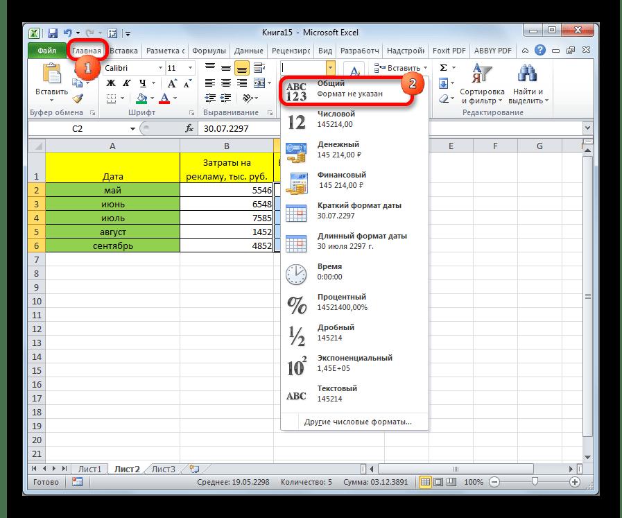 Смена формата в Microsoft Excel