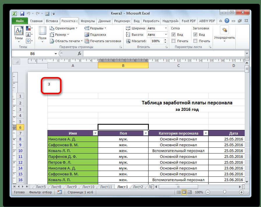 Смена нумерации в Microsoft Excel