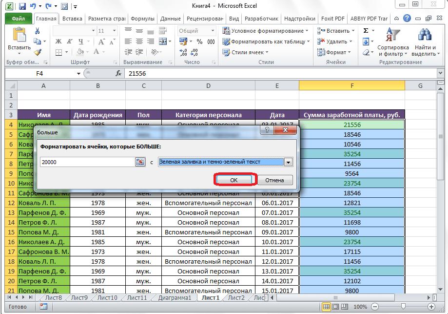 Сохранение результатов в Microsoft Excel