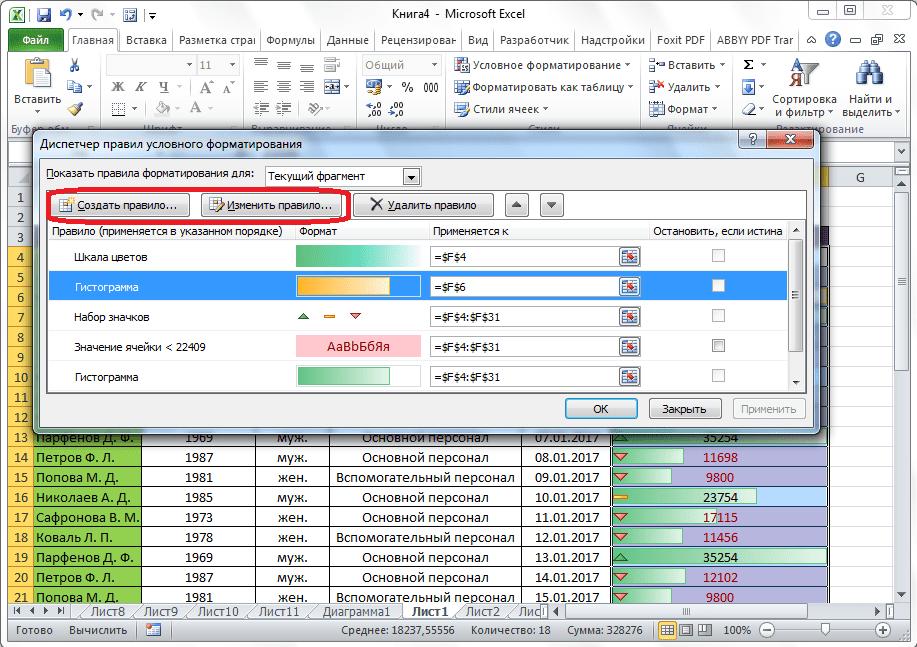 Создание и изменение правила в Microsoft Excel