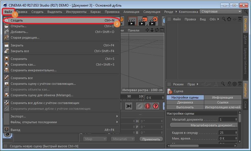 Создание нового проекта в программе Cinema 4D