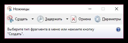 """Создание скриншота с помощью инструмента """"Ножницы"""""""