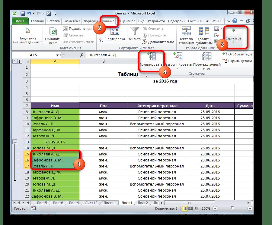 Создание вложенной группы в Microsoft Excel