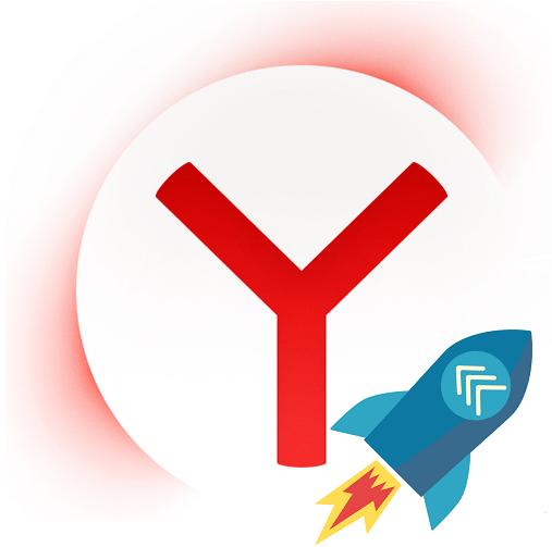 Ускорение Яндекс.Браузера