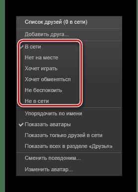 Статусы Steam