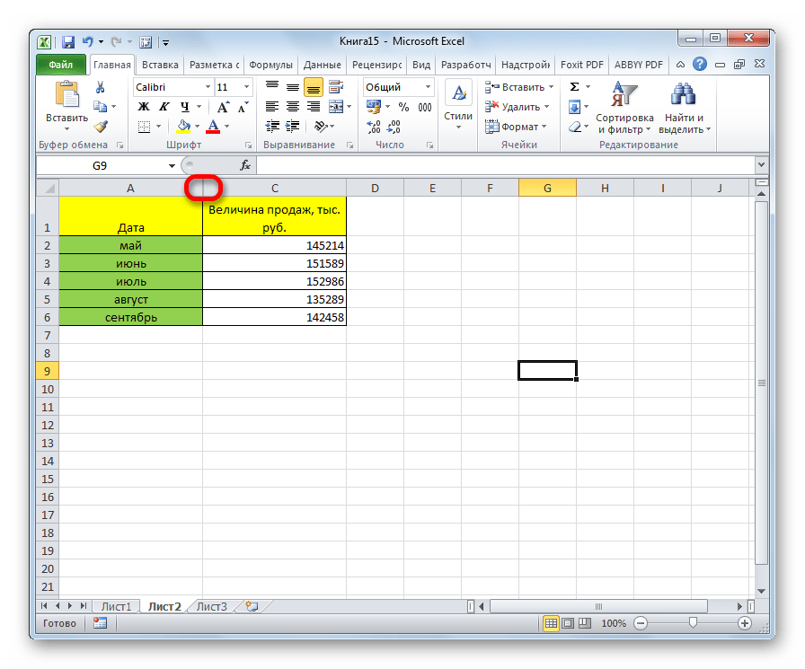 Столбец сдвинут в Microsoft Excel