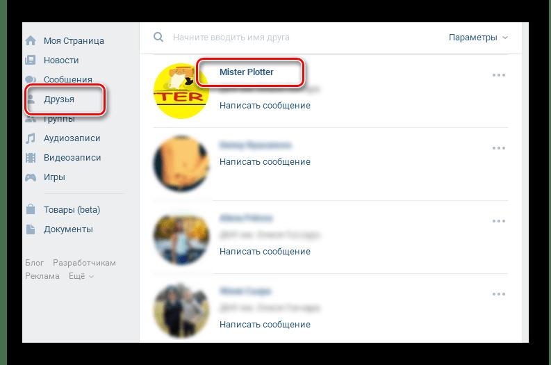 Страница друзей пользователя ВКонтакте