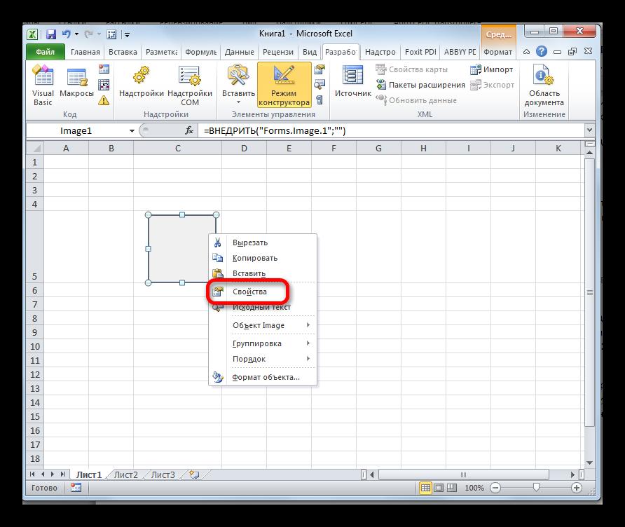 Свойства элемента в Microsoft Excel
