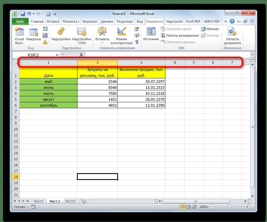 Цифровое обозначение наименований столбцов в Microsoft Excel