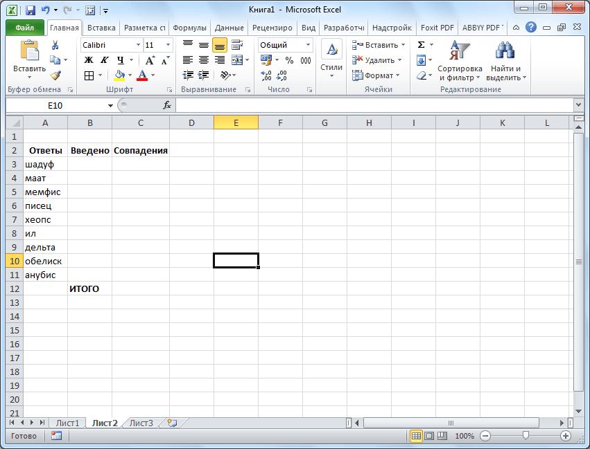 Таблица с результатами в Microsoft Excel