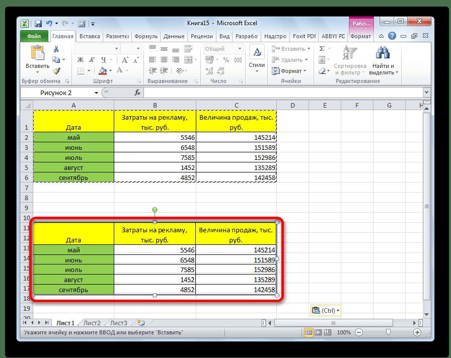 Таблица в виде изображения вставлена в Microsoft Excel