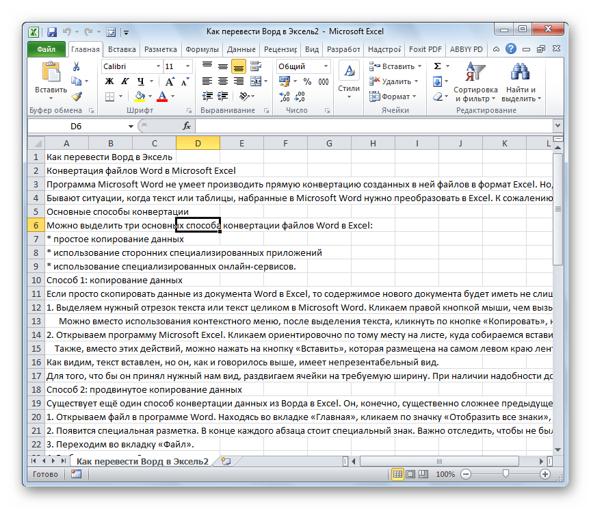 Текст в Microsoft Excel после переноса