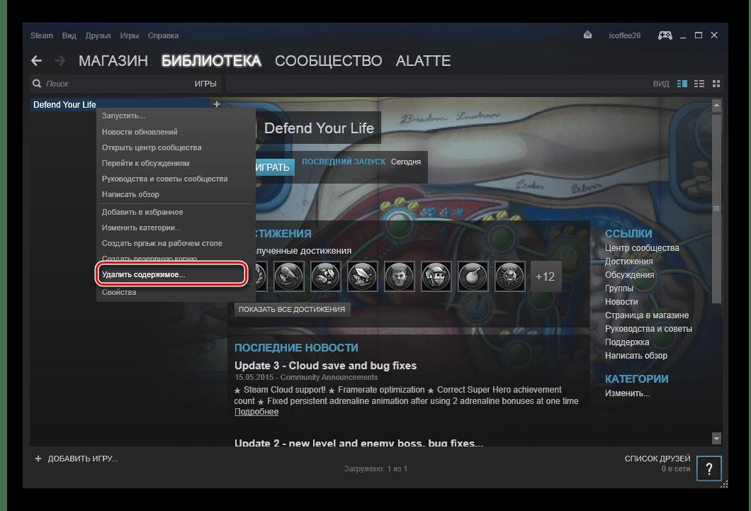 Удаление игры Steam