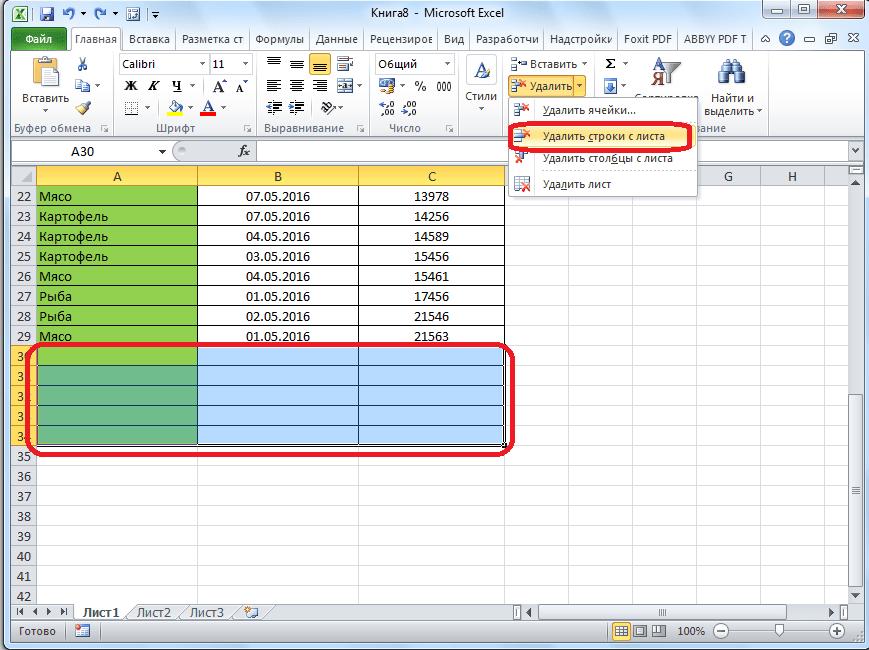 Удаление отсортированных строк в Microsoft Excel