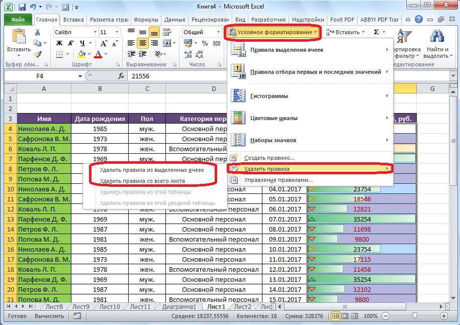 Удаление правил вторым способом в Microsoft Excel