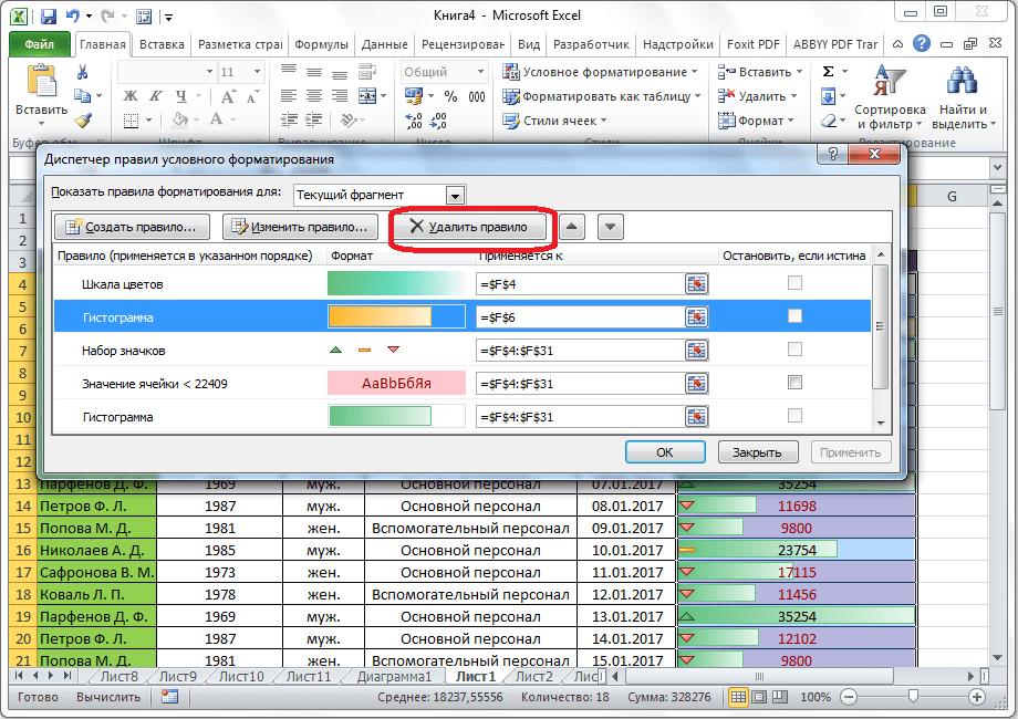 Удаление правила в Microsoft Excel