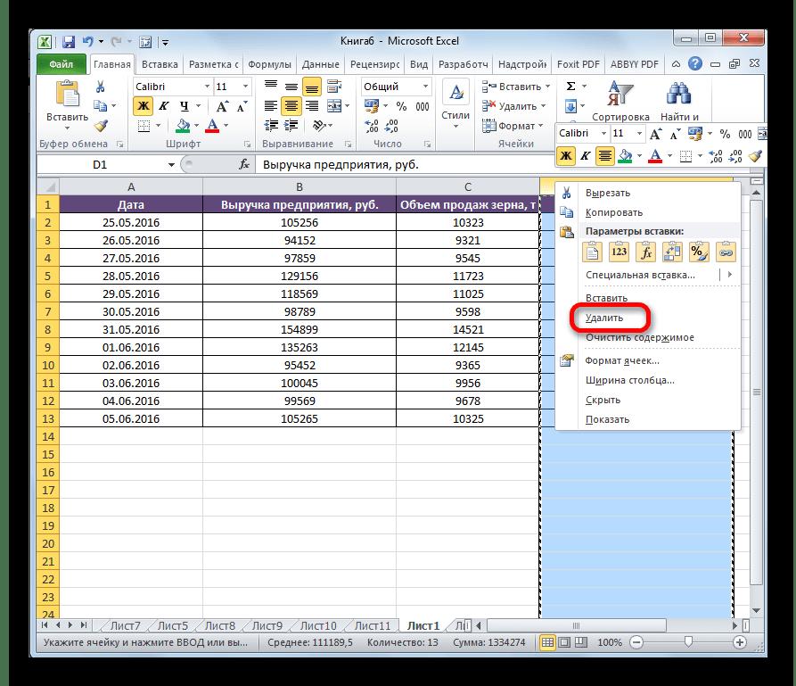 Удаление столбца в Microsoft Excel