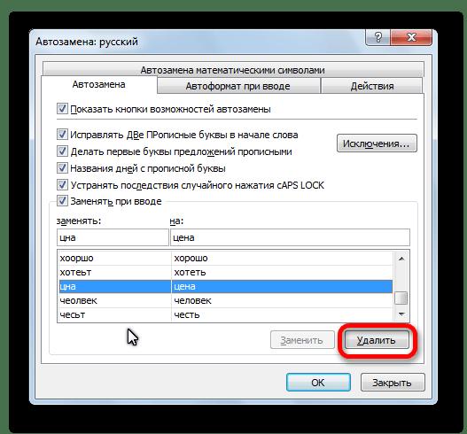 Удаление выражения из словаря автоамены в программе Microsoft Excel