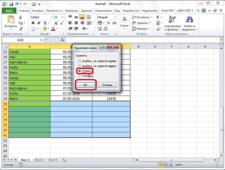 Удаление ячеек в Microsoft Excel