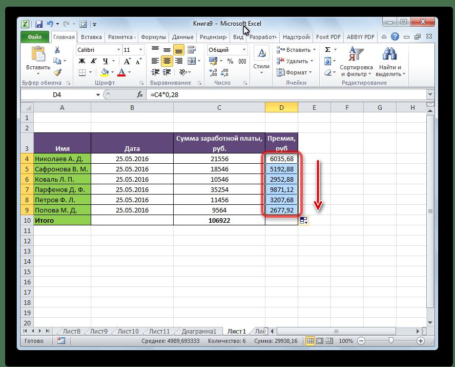 Умножение столбца на число в Microsoft Excel