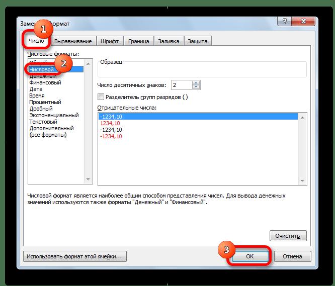 Устанорвка формата в Microsoft Excel