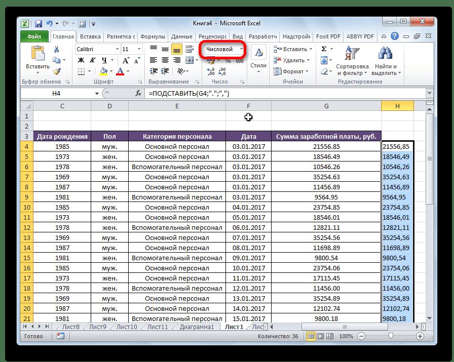 Установка числового формата в Microsoft Excel